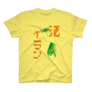 【あなたには言わせない】禁酒 T-shirts