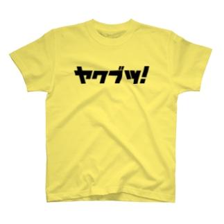 ヤクブツ! T-shirts