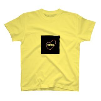 사랑해요(サランヘヨ)♡ T-shirts