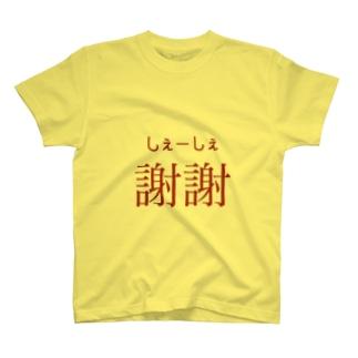 日本語 中国語シリーズ 謝謝 T-shirts