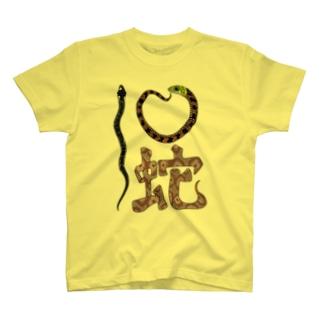 I❤蛇 T-shirts