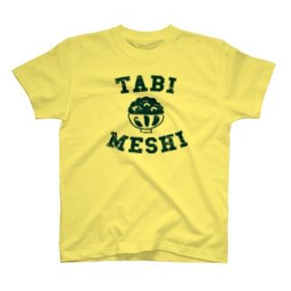 旅と飯Tee T-shirts