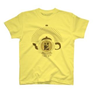 お茶屋 匙 T-shirts