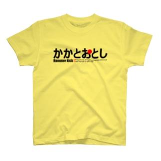かかとおとし T-shirts