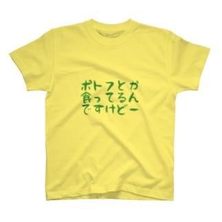 ポトフとか食ってるんですけどー T-shirts
