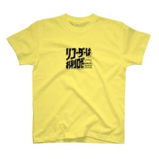 リコーダーはお利口だー T-Shirt