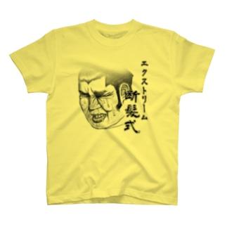 エクストリーム断髪式 T-shirts