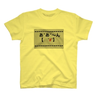 """あ""""あ""""〜ん2 T-shirts"""