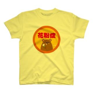 花粉症Tシャツ T-shirts