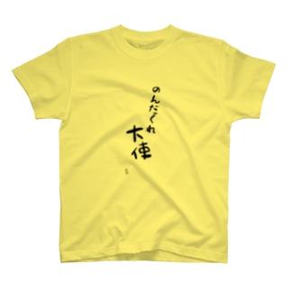 のんだくれ大使 T-shirts