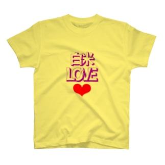 白米LOVE♡ T-shirts