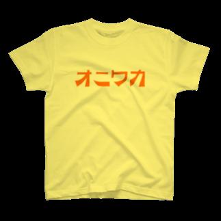 oniwaka うぇぶしょうてんのオニワカ T-shirts