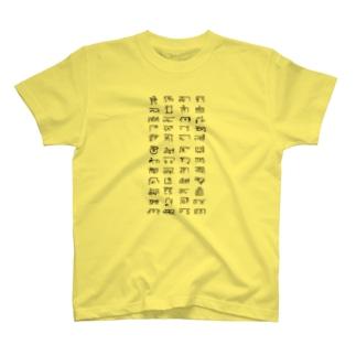 アワの歌(龍体文字) T-shirts