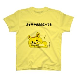オイラ今 地球救ってる T-shirts
