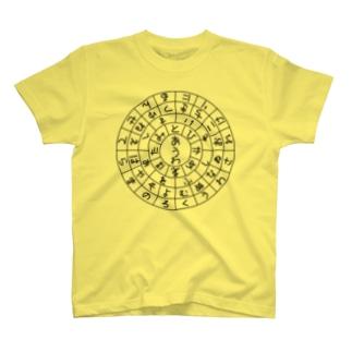 フトマニ図(ひらがな) T-shirts