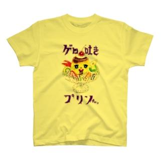 ゲロ吐きプリンちゃん(文字アリバージョン) T-shirts