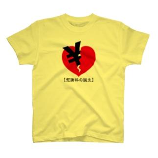 T-REXの慰謝料の誕生 T-shirts