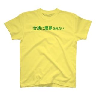【Web会議用】古墳に埋葬されたい T-shirts