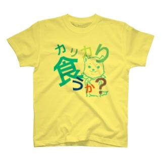 カリカリ大好き犬♪ T-shirts