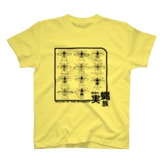 琉球の実蝿族 T-shirts