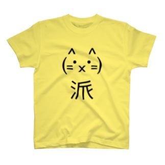 【クリエイターズ】猫派宣言(=^x^=) T-shirts