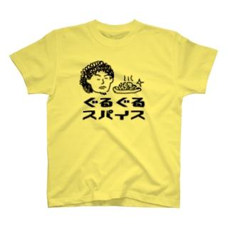 ぐるぐるスパイス T-shirts