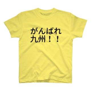 がんばれ九州!! T-shirts