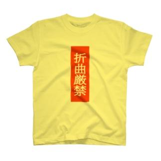 shechewsの折曲厳禁 T-shirts
