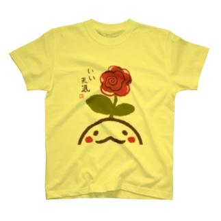 花咲くん(いい天気) T-shirts