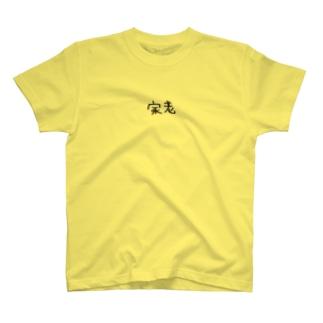 コンカフェ屋さんの【もののぷ】 家老 T-shirts