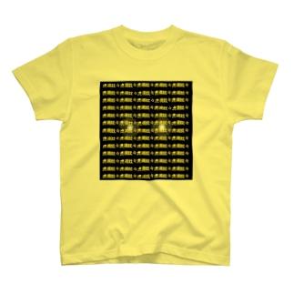 虎視眈々 T-shirts