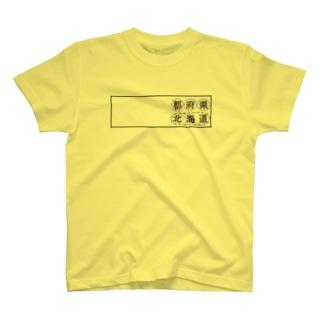 都北海道府県記入欄 T-shirts