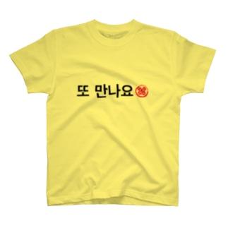 一本松クラブ通信【和歌山音家松林商店】の音家松林商店の「また会いましょう」Tシャツ T-shirts