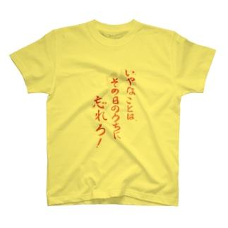 教訓としている言葉 T-shirts