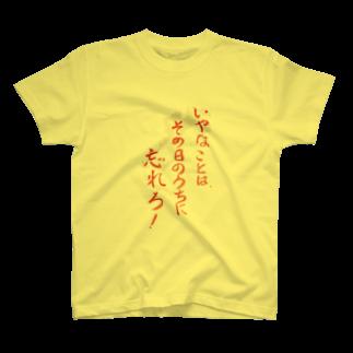 sakurasaku25の教訓としている言葉 T-shirts