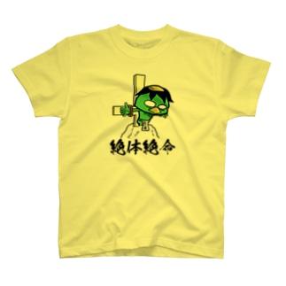 絶体絶命さん T-shirts