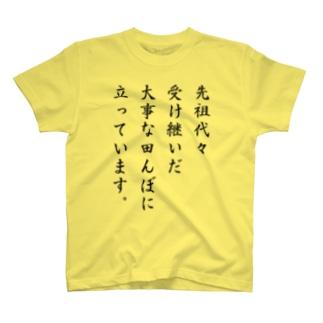 案山子の制服 T-shirts