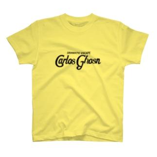 栄養満点カルロスゴーン T-shirts
