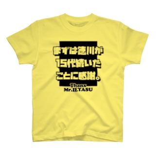 『まずは徳川が15代続いたことに感謝。』 T-shirts