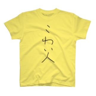 おもしろTシャツ 『こわい人』 面白い店公式グッズ T-shirts