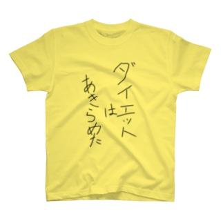 おもしろTシャツ ダイエットはあきらめた 公式グッズ T-shirts