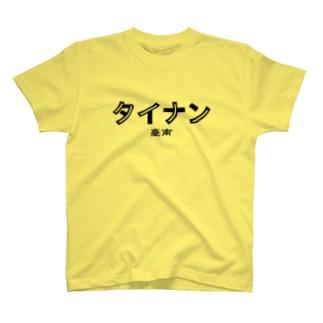 裏面地図あり・台湾カタカナ地名(タイナン)=台南 T-shirts