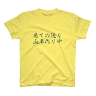 山車作り中 T-shirts
