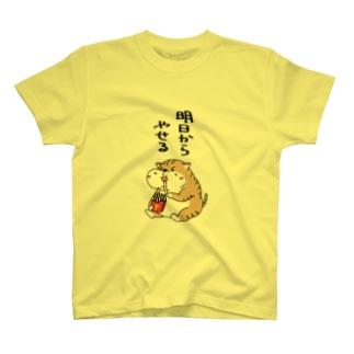明日からやせる T-Shirt