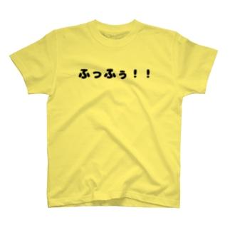 ふっふぅ!!(文字) T-shirts