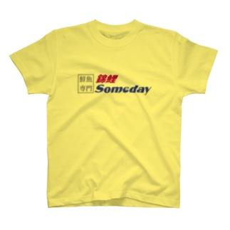 架空の銀座通り商店街の鮮魚店 錦鯉Someday T-shirts