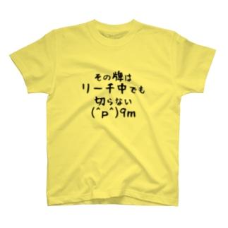 麻雀煽りTシャツ T-shirts