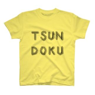 TSUNDOKU T-shirts