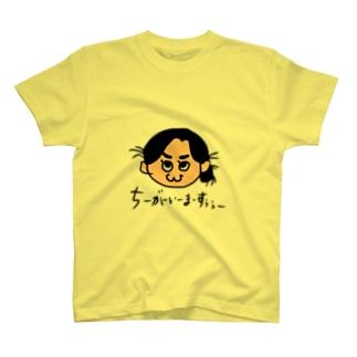萩さん T-shirts