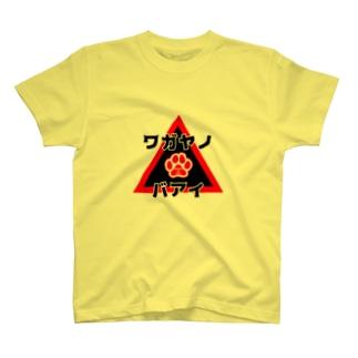 チャリティー【我が家の場合】肉球 T-shirts